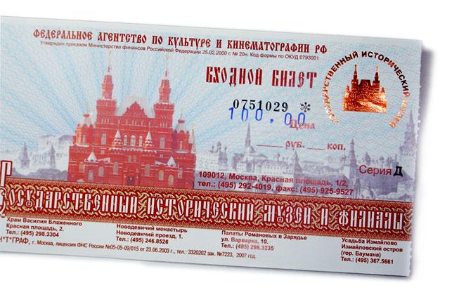 Отпуск в России. Москва.